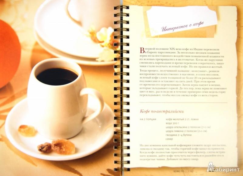 Иллюстрация 1 из 10 для Кофе - Светлана Першина | Лабиринт - книги. Источник: Лабиринт