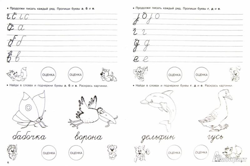 Иллюстрация 1 из 4 для Прописи на лето с наклейками-оценками. Буквы и цифры | Лабиринт - книги. Источник: Лабиринт