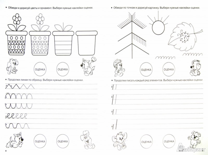 Иллюстрация 1 из 6 для Прописи на лето с наклейками-оценками. Готовим руку к письму | Лабиринт - книги. Источник: Лабиринт