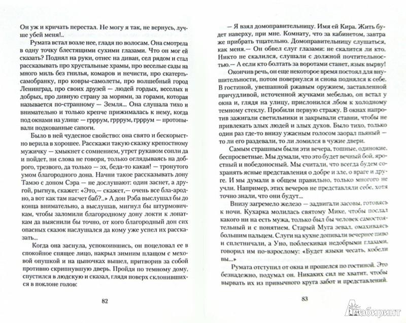 Иллюстрация 1 из 16 для Трудно быть богом - Стругацкий, Стругацкий | Лабиринт - книги. Источник: Лабиринт