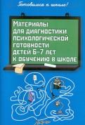 Материалы для диагностики психологической готовности детей 6-7 лет к обучению в школе