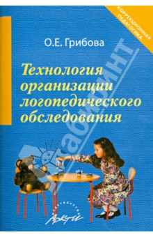 Технология организации логопедического обследования. Методическое пособие