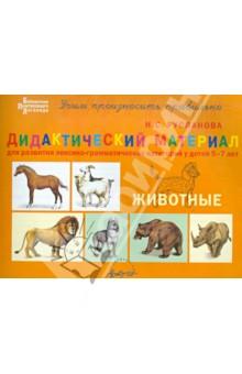 Дидактический материал для развития лексико-грамматических категорий у детей 5-7 лет. Животные