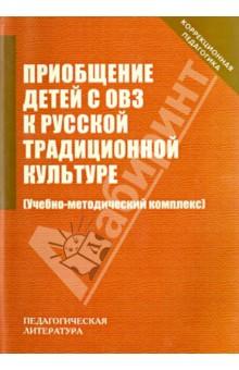 Приобщение детей с ОВЗ к русской традиционной культуре