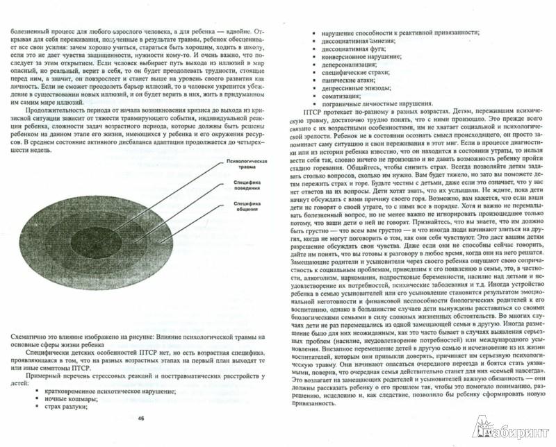 Иллюстрация 1 из 10 для Психологическое сопровождение детей, оставшихся без попечения родителей - Е. Житомирская | Лабиринт - книги. Источник: Лабиринт
