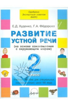 Развитие устной речи. 2 кл. Уч. пособие для специальных (коррекционных) образоват. учрежд. VIII вида