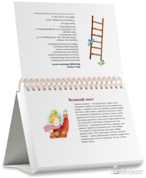 Иллюстрация 1 из 13 для В ожидании праздника. Путь к Пасхе. Календарь Великого поста для детей 2014   Лабиринт - книги. Источник: Лабиринт