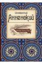 Великие поэты мира /Иннокентий Анненский, Анненский Иннокентий Федорович