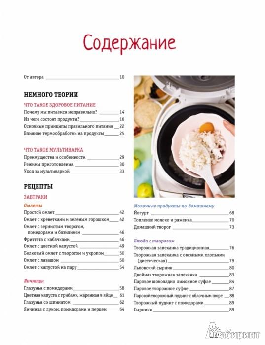 Иллюстрация 1 из 13 для Мультиварка. Сто здоровых завтраков и ужинов - Соня Руденко   Лабиринт - книги. Источник: Лабиринт