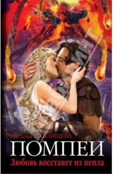 Помпеи. Любовь восстанет из пепла маркетинг girl роман о том как построить любовь и преуспевающий бизнес