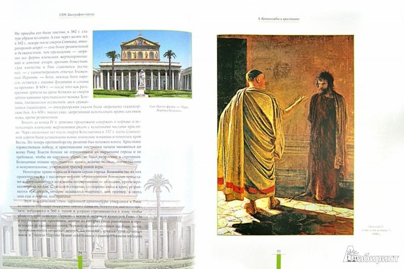 Иллюстрация 1 из 7 для Рим. Биография города - Кристофер Хибберт   Лабиринт - книги. Источник: Лабиринт