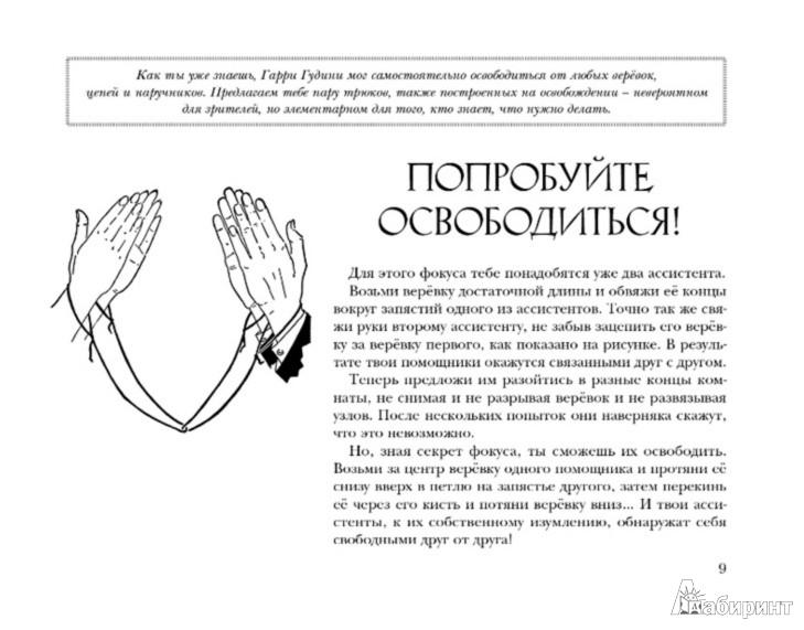 Иллюстрация 1 из 20 для Школа фокусов Гудини. Коллекция загадок и трюков для начинающих иллюзионистов | Лабиринт - книги. Источник: Лабиринт