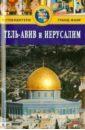 купить Брайант Сью Тель-Авив и Иерусалим. Путеводитель дешево