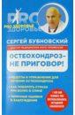 Остеохондроз— не приговор!, Бубновский Сергей Михайлович