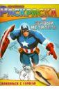 Знакомься с героем! Геройская раскраска знакомься с героем геройская раскраска