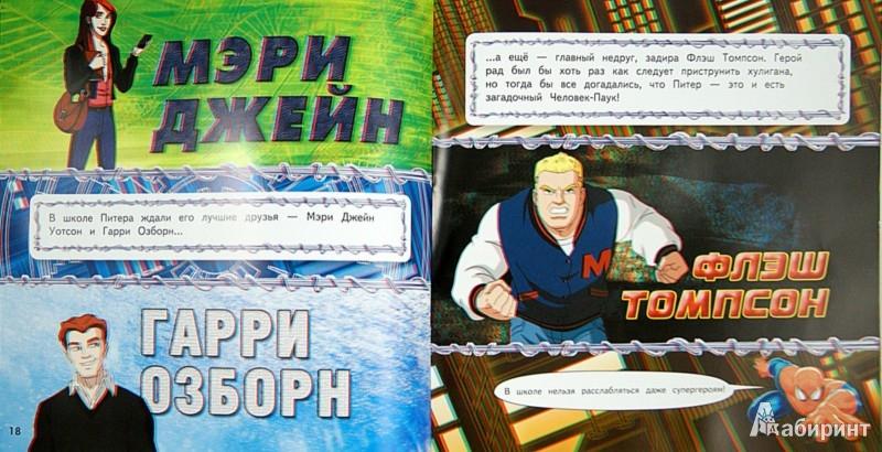 Иллюстрация 1 из 7 для Человек-Паук. Приключения начинаются! Супергеройские задания (с 3-D очками) | Лабиринт - книги. Источник: Лабиринт
