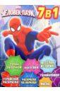 Человек-Паук. Суперраскраска человек паук геройские головоломки с наклейками