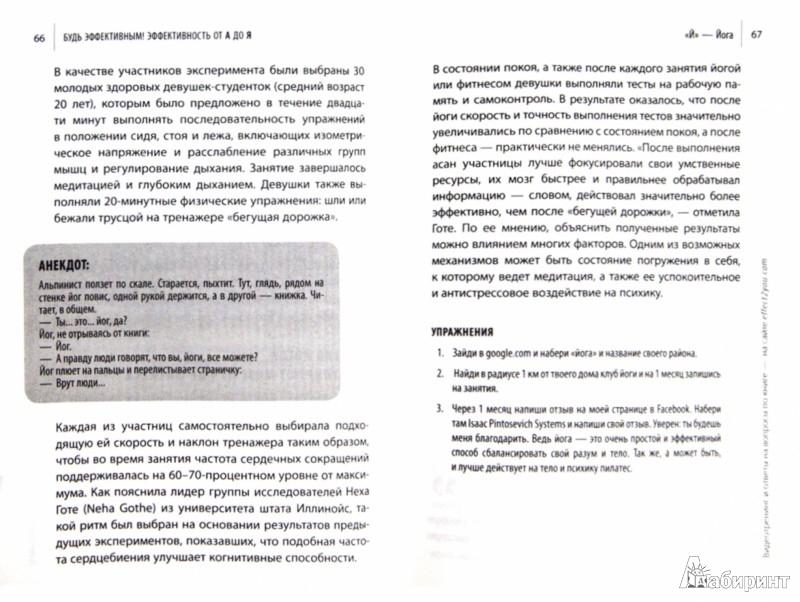 Иллюстрация 1 из 5 для Будь эффективным! Эффективность от А до Я - Ицхак Пинтосевич   Лабиринт - книги. Источник: Лабиринт