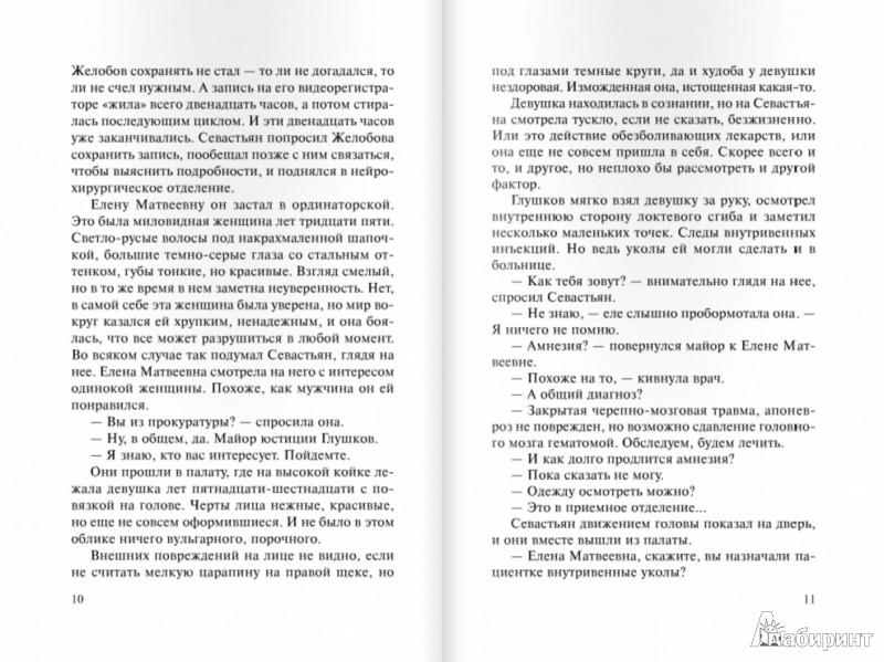 Иллюстрация 1 из 6 для Картель - Владимир Колычев   Лабиринт - книги. Источник: Лабиринт