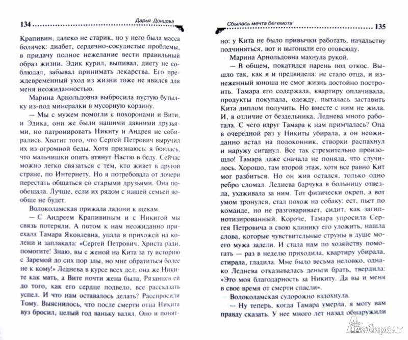 Иллюстрация 1 из 22 для Сбылась мечта бегемота - Дарья Донцова | Лабиринт - книги. Источник: Лабиринт