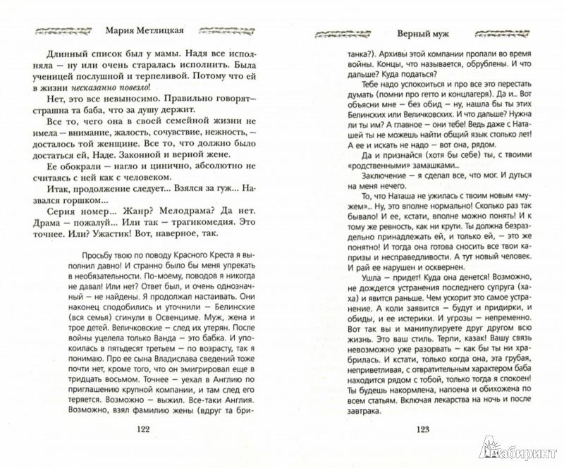 Иллюстрация 1 из 4 для Верный муж - Мария Метлицкая | Лабиринт - книги. Источник: Лабиринт
