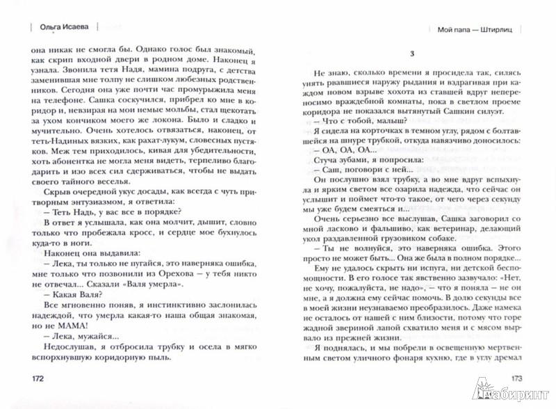 Иллюстрация 1 из 5 для Мой папа - Штирлиц - Ольга Исаева | Лабиринт - книги. Источник: Лабиринт