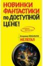 Нелегал, Пекальчук Владимир Мирославович