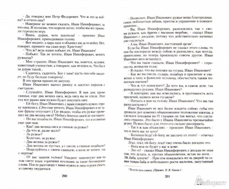 Иллюстрация 1 из 7 для Пропавшая грамота - Николай Гоголь | Лабиринт - книги. Источник: Лабиринт