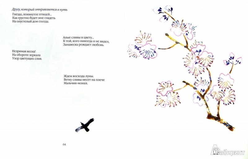 Иллюстрация 1 из 29 для Хайку - Мацуо Басё | Лабиринт - книги. Источник: Лабиринт
