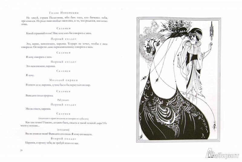 Иллюстрация 1 из 18 для Саломея - Оскар Уайльд | Лабиринт - книги. Источник: Лабиринт