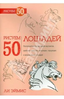 Рисуем 50 лошадей железо для лошадей украина