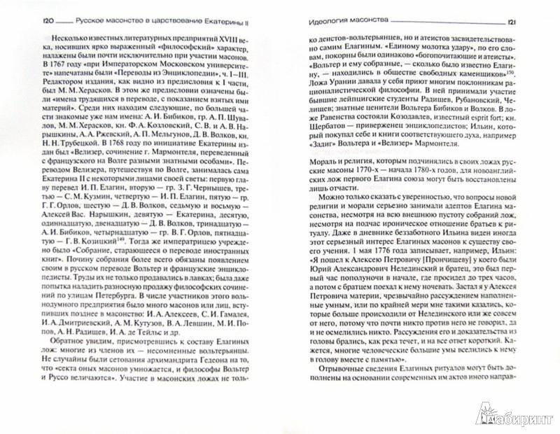 Иллюстрация 1 из 9 для Русское масонство в царствование Екатерины II - Георгий Вернадский | Лабиринт - книги. Источник: Лабиринт