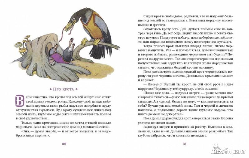 Иллюстрация 2 из 44 для Хитрый волк - Владимир Зотов | Лабиринт - книги. Источник: Лабиринт