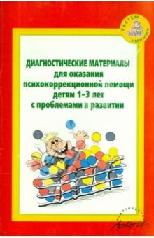 Диагност. материалы для оказания психокоррекционной помощи детям 1-3 лет с проблемами в развитии
