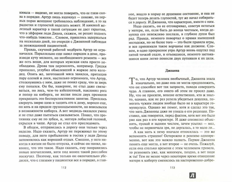 Иллюстрация 1 из 6 для Осознание - Михаил Михеев | Лабиринт - книги. Источник: Лабиринт