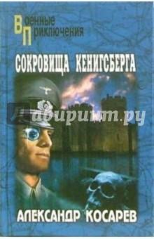 Сокровища Кенигсберга: Роман