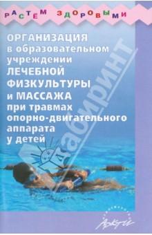 Организация лечебной физкультуры и массажа при травмах опорно-двигательного аппарата у детей