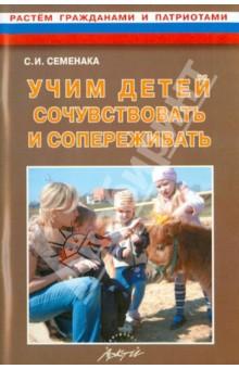 Учим детей сочувствовать и сопереживать. Конспекты и материалы к занятиям с детьми 5-8 лет