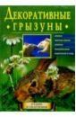 купить Непомнящий Николай Николаевич Декоративные грызуны недорого