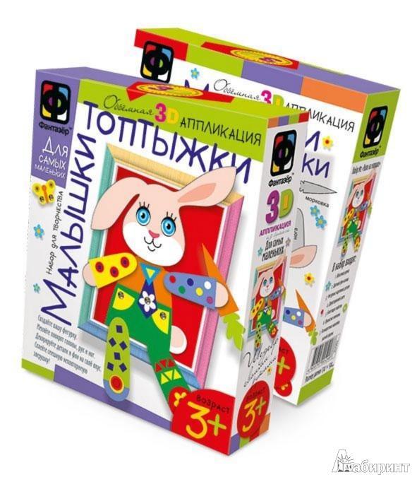"""Иллюстрация 1 из 3 для Малышки-топтыжки. Набор №2 """"Зайка. Ушки на макушке"""" (257092)   Лабиринт - игрушки. Источник: Лабиринт"""