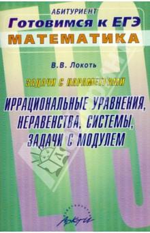 Задачи с параметрами. Иррациональные уравнения романко в к разностные уравнения учебное пособие