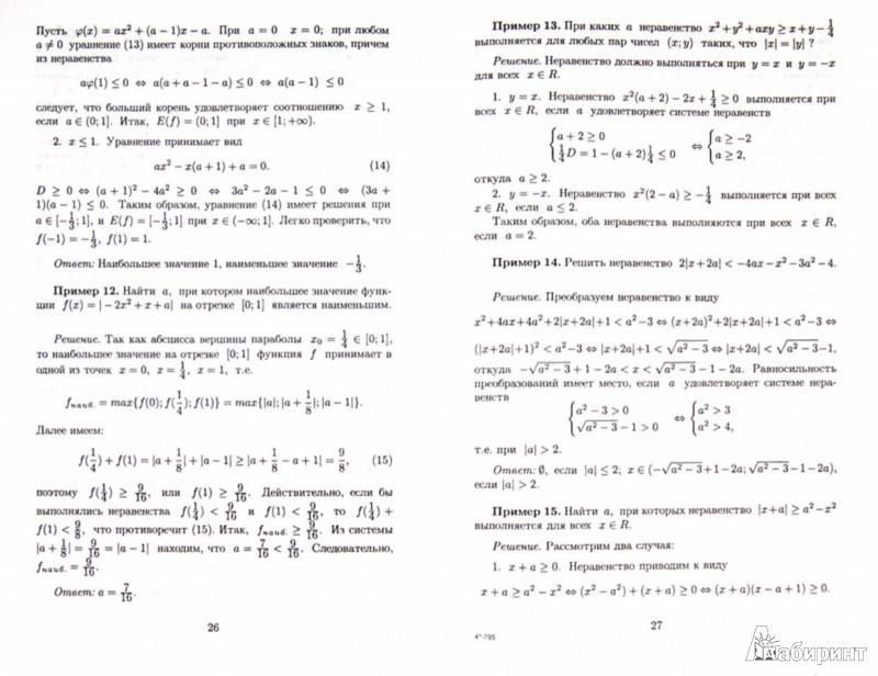Иллюстрация 1 из 6 для Задачи с параметрами. Иррациональные уравнения - Владимир Локоть | Лабиринт - книги. Источник: Лабиринт