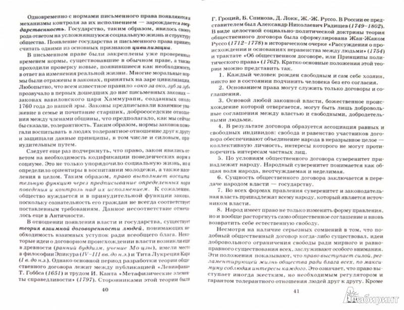 Иллюстрация 1 из 18 для Учимся толерантности. Методическое пособие для проведения классных часов, бесед и занятий - Егоров, Баныкина   Лабиринт - книги. Источник: Лабиринт
