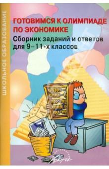 Готовимся к олимпиаде по экономике. Сборник заданий и ответов для 9-11 классов ()
