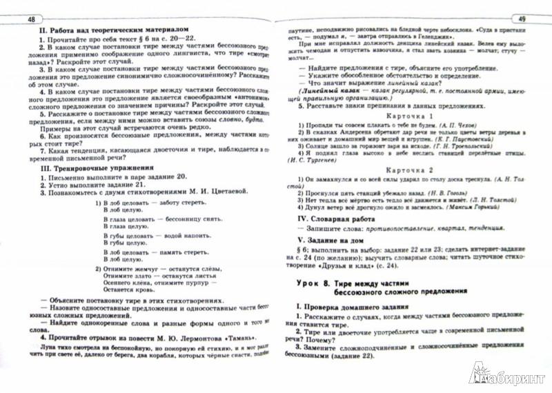 Иллюстрация 1 из 8 для Русский язык. 9 класс. Методические рекомендации к учебнику Г. Г. Граник и др. ФГОС - Владимирская, Куртяник   Лабиринт - книги. Источник: Лабиринт