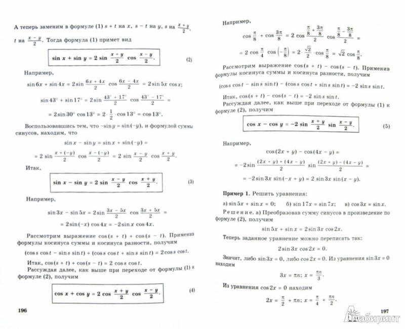 Иллюстрация 1 из 12 для Математика. Алгебра и начала матем. анализа, геометрия. 10 класс. Учебник. Базовый уровень. ФГОС - Мордкович, Денищева, Мишустина, Смирнова, Корешкова | Лабиринт - книги. Источник: Лабиринт