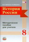 История России. 8 класс. Методическое пособие