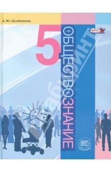 Обществознание. 5 класс. Учебник. ФГОС