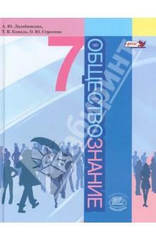 Обществознание. 7 класс. Учебник. ФГОС