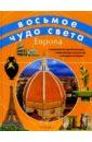 Европа: Научно-популярное издание для детей